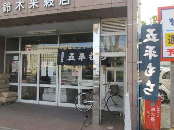 鈴木亜由子,名古屋大学,推薦