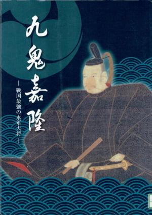 九鬼隆平,先祖