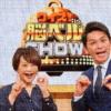 脳ベルshowアナウンサー川野良子のプロフィールや家族の紹介