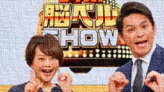 脳ベルshow,アナウンサー,川野良子